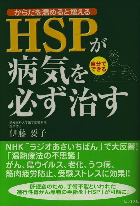 HSPのバイブルなんです。