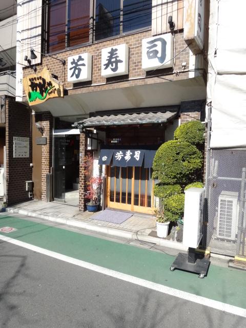 芳寿司さんの外観。目黒川のほとりにあります。