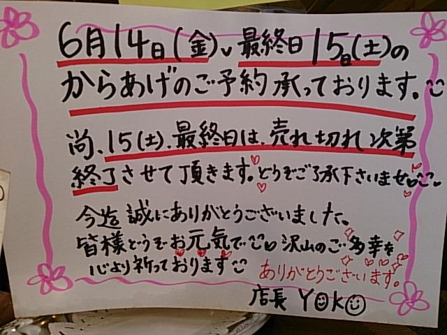 YOKO店長ご苦労様でした~。