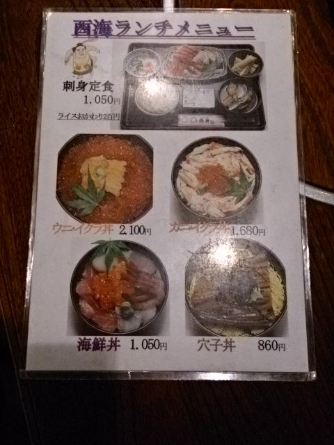 一度はウニイクラ丼を食べてみたい。